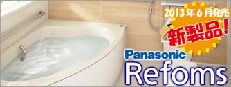 Panasonic 戸建リフォーム用バスルーム リフォムス新発売
