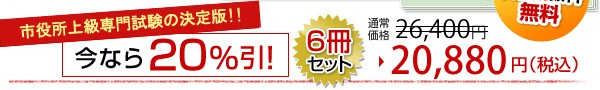 福島県職員採用(大学卒程度:行政)専門試験合格セット