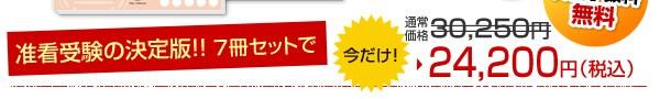 土浦市医師会附属准看護学院 受験合格セット(7冊)