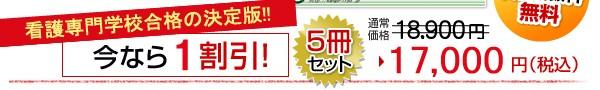 徳島県鳴門病院附属看護専門学校受験合格セット