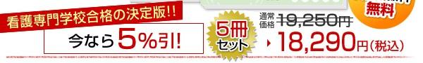 熊本労災看護専門学校受験合格セット