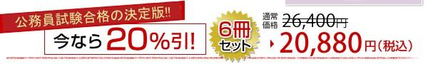 宮城県警察官B採用教養試験合格セット