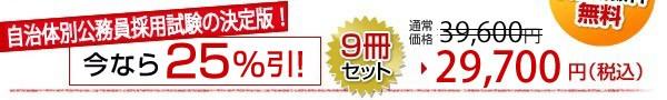 石川県職員採用(大学卒程度)試験合格セット