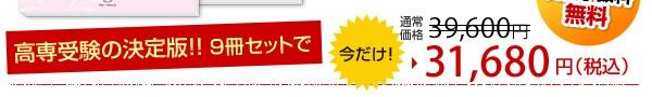 近畿大学工業高等専門学校受験合格セット(9冊)