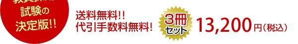 愛知県中学校教員採用一般教職教養試験合格セット