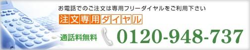 注文専用フリーダイヤル