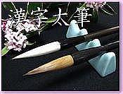 漢字筆|漢字用筆|太筆|書道筆