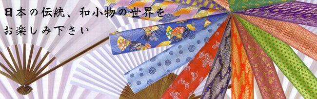 ■和風小物■古来より日本に伝わる書にかかわ