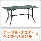 テーブル・チェア・ベンチ・パラソル