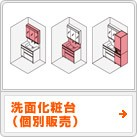 洗面化粧台(個別販売)