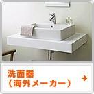 洗面器(海外メーカー)