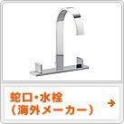 蛇口・水栓(海外メーカー)