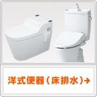 トイレ:洋式便器(床排水)