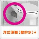 トイレ:洋式便器(壁排水)