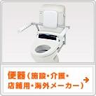トイレ:便器(施設・介護・店舗用・海外メーカー)