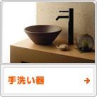 トイレ:手洗い器