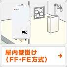 屋内壁掛け(FF・FE方式)