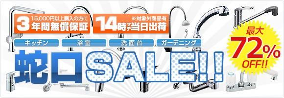 キッチン・洗面・浴室 蛇口 最大64%OFF!!