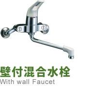 壁付混合水栓蛇口