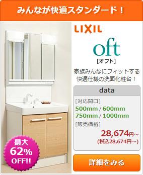 洗面化粧台 LIXIL(リクシル・旧INAX) オフト