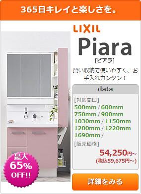 洗面化粧台 LIXIL(リクシル・旧INAX) ピアラ