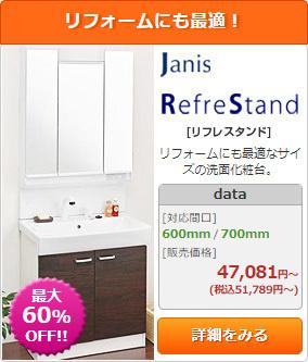 洗面化粧台 ジャニス リフレスタンド