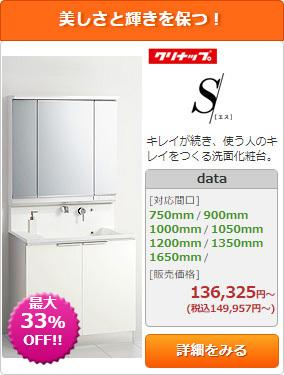 強さと清潔感とデザイン性を優先した洗面化粧台です。:S