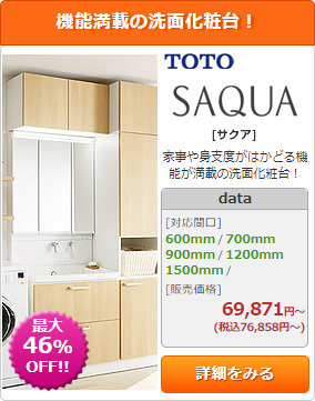 洗面化粧台 TOTO サクア