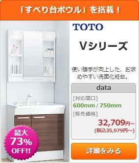 洗面化粧台 TOTO Vシリーズ