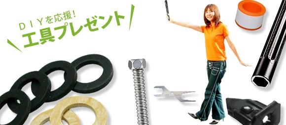 DIYを応援工具プレゼント