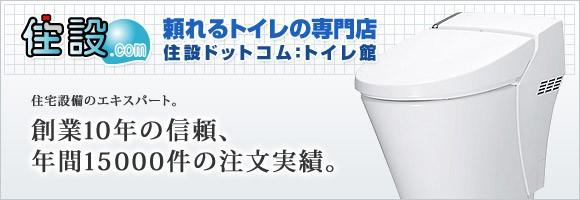 頼れるトイレの専門店 住設ドットコム ヤフー店:トイレ館 創業10年の信頼、年間15000件の注文実績。