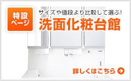 洗面化粧台特集ページ