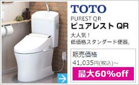 TOTO:新ピュアレストQR 大人気!スタンダード便器。