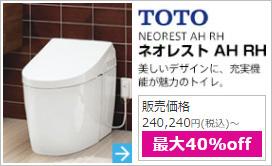 TOTO:ネオレストAH RH TOTOの最高級トイレ。