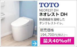 TOTO:ネオレストD お手頃価格のタンクレストイレ。