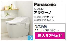 Panasonic:アラウーノ あなたに代わってお掃除するトイレ。