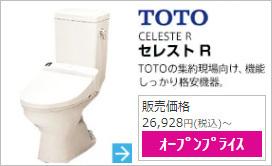 TOTO:セレストR TOTOの集約現場向け商品。機能しっかり格安便器。