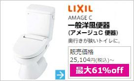 INAX:アメージュC 便器 奥行きが狭いトイレにおすすめ。
