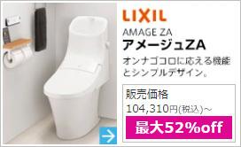 INAX:アメージュZ シャワートイレ オンナゴコロに応える機能とシンプルデザイン。