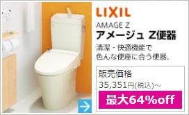 INAX:アメージュZ 便器 清潔・快適で色んな便座に合う便器。
