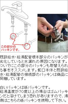2ホール混合水栓蛇口のプレゼント工具・部材