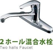 2ホール混合水栓蛇口