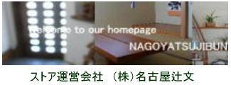 ストア運営会社(株)名古屋辻文ホームページ