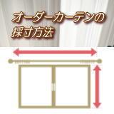 カーテンの測り方