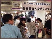 めいてつ百貨店催事 大盛況