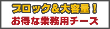 神田のちーず屋さん 業務用・プロユース