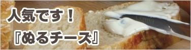 神田のちーず屋さん ぬるチーズ