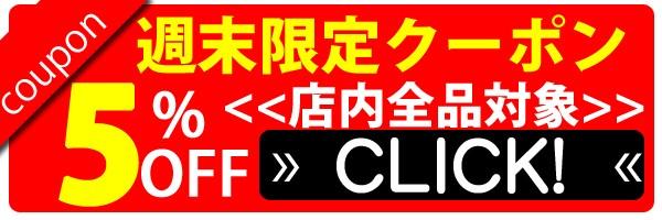 週末限定☆5%OFFクーポン☆