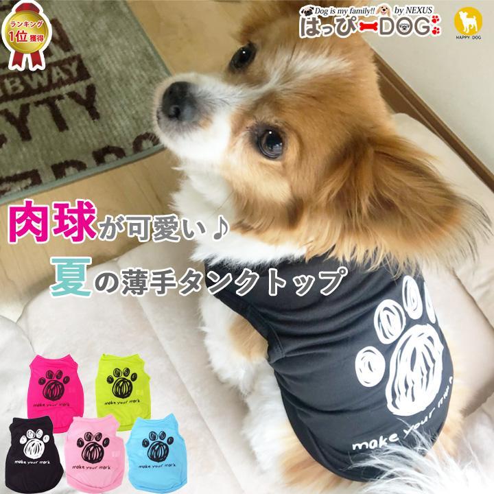 犬 服 犬服 犬の服 おしゃれ トイプードル チワワ タンクトップ 足跡柄 ドッグウェア|k-city|18