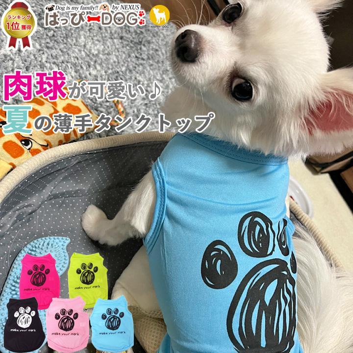 犬 服 犬服 犬の服 おしゃれ トイプードル チワワ タンクトップ 足跡柄 ドッグウェア|k-city|19